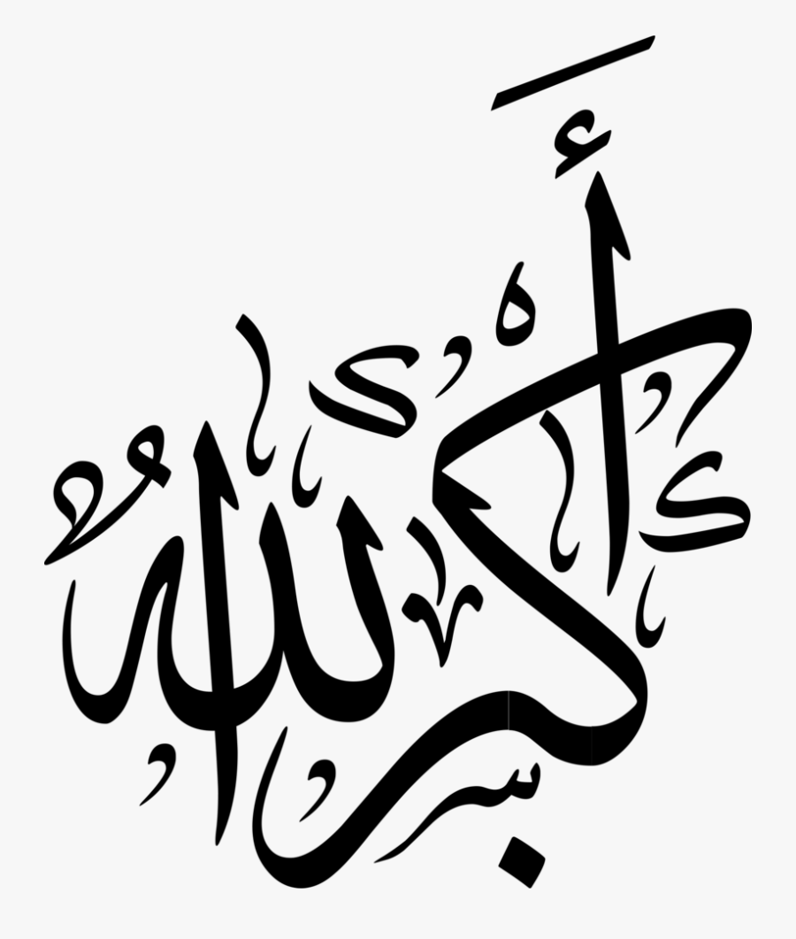 Image Library Library Allah Akbar By Luna - Islamic, Transparent Clipart