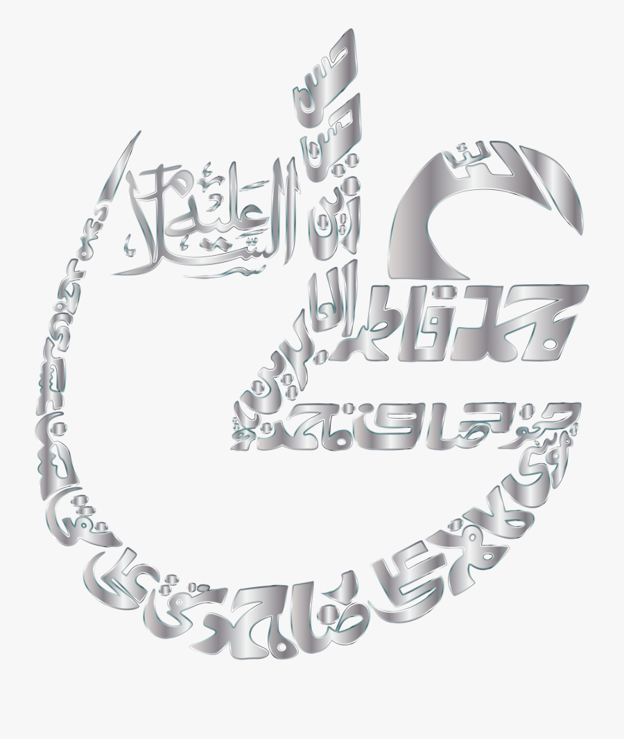 Silver Vintage Arabic Calligraphy No Background Clip - Ali As Calligraphy Png, Transparent Clipart