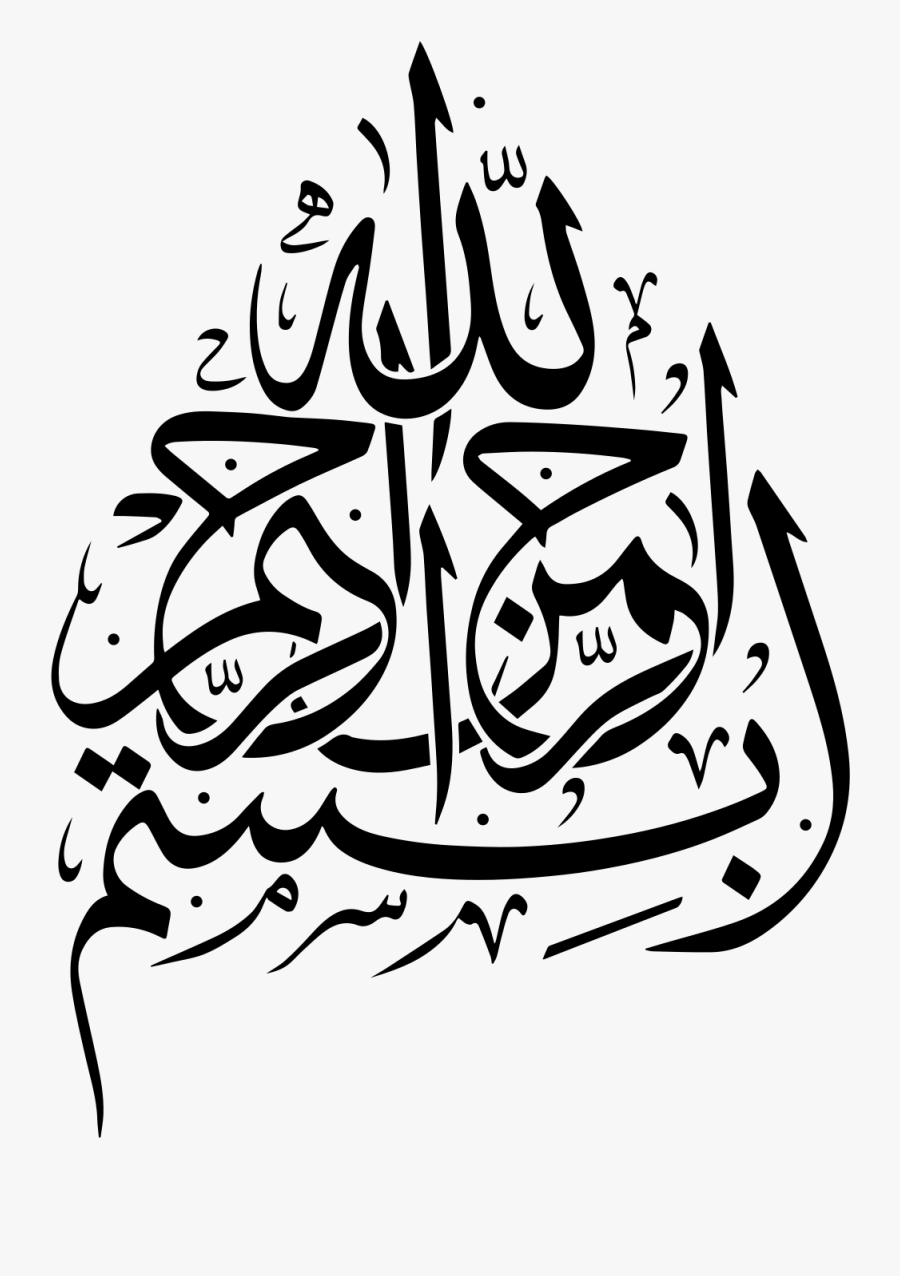 Islamic Calligraphy, Transparent Clipart