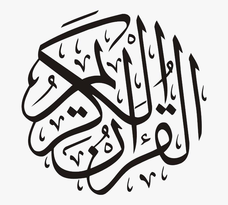 Quran Png - Al Quran Al Kareem Calligraphy, Transparent Clipart