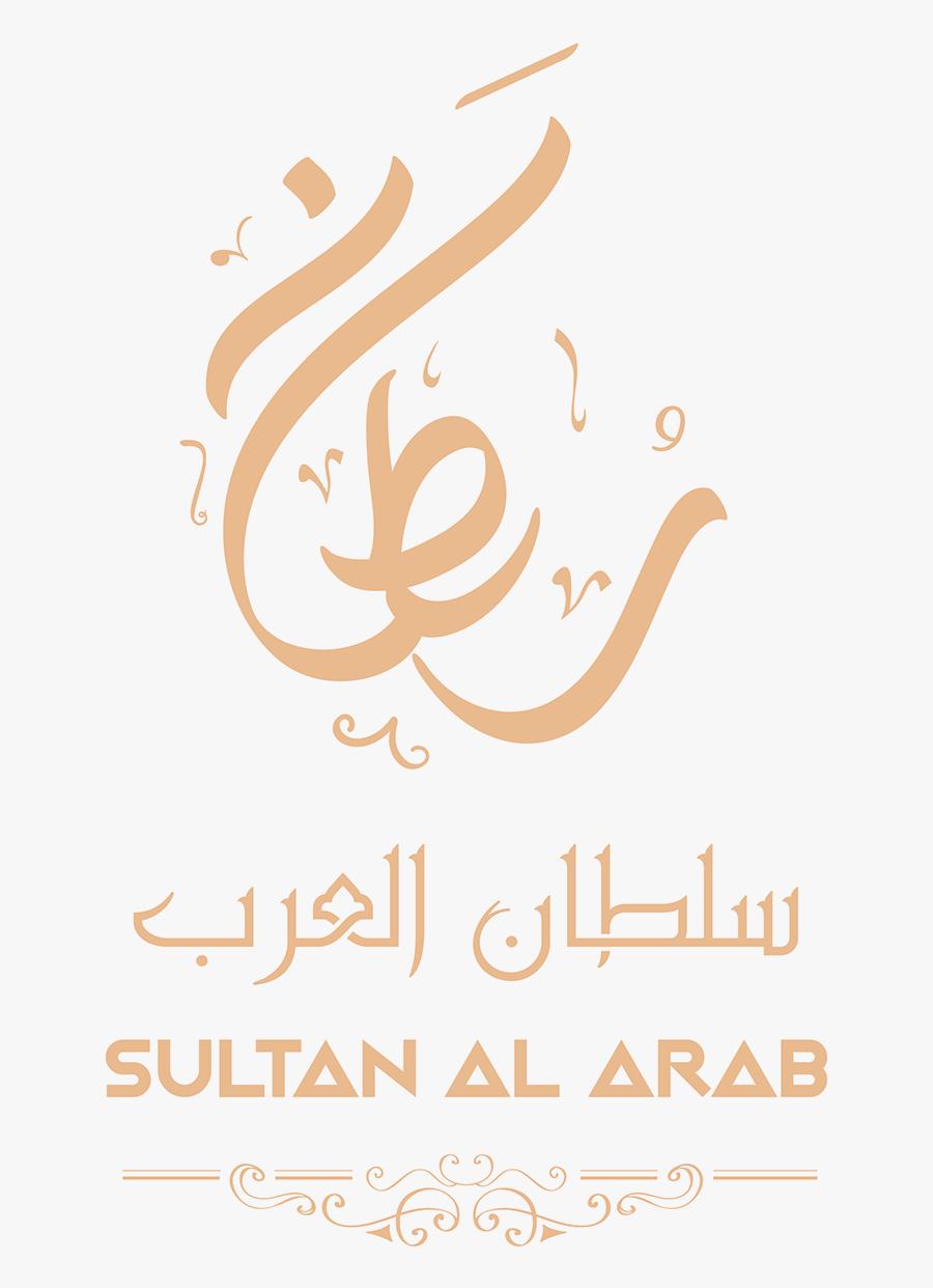Clip Art Arabic Logo - Calligraphy, Transparent Clipart