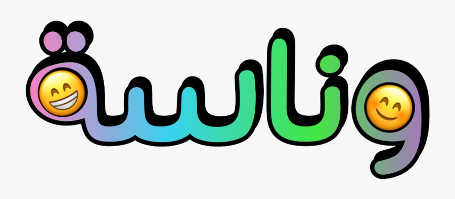 #smile #emoji #arabic #عربي #وناسة #ضحك #اضحك #freetoedit - Arabic Emoji, Transparent Clipart