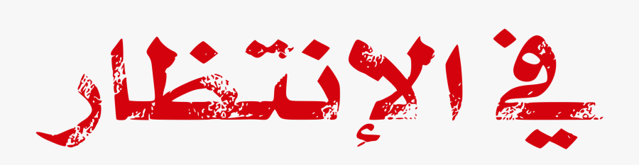 Logo,red,arabic Poetry - Poetry Png Text, Transparent Clipart