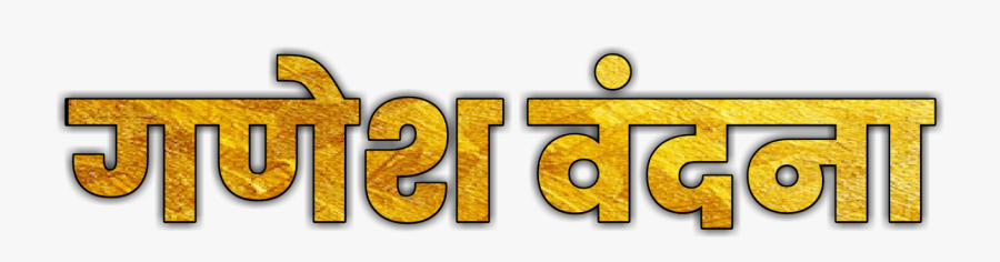 Ganesh Chaturthi Png Text, Transparent Clipart