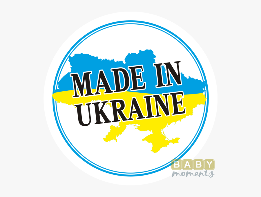 Сделано В Украине, Transparent Clipart