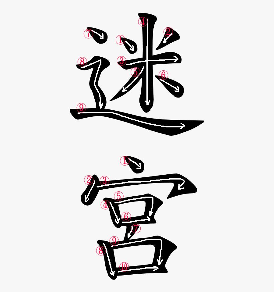 Kanji Stroke Order For 迷宮, Transparent Clipart