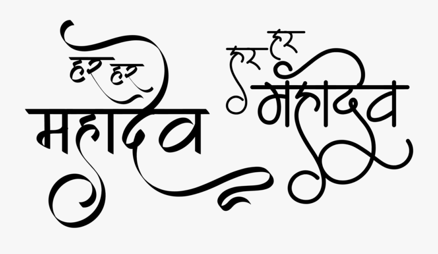 Har Har Mahadev Logo - Har Har Mahadev In Hindi, Transparent Clipart