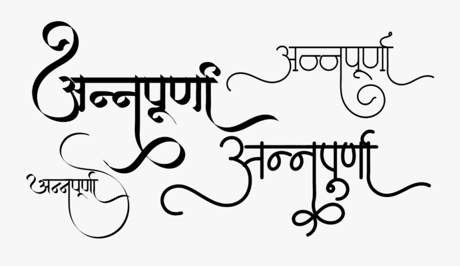 Annpurna Logo In New Hindi Font - Annapurna Hindi Calligraphy, Transparent Clipart
