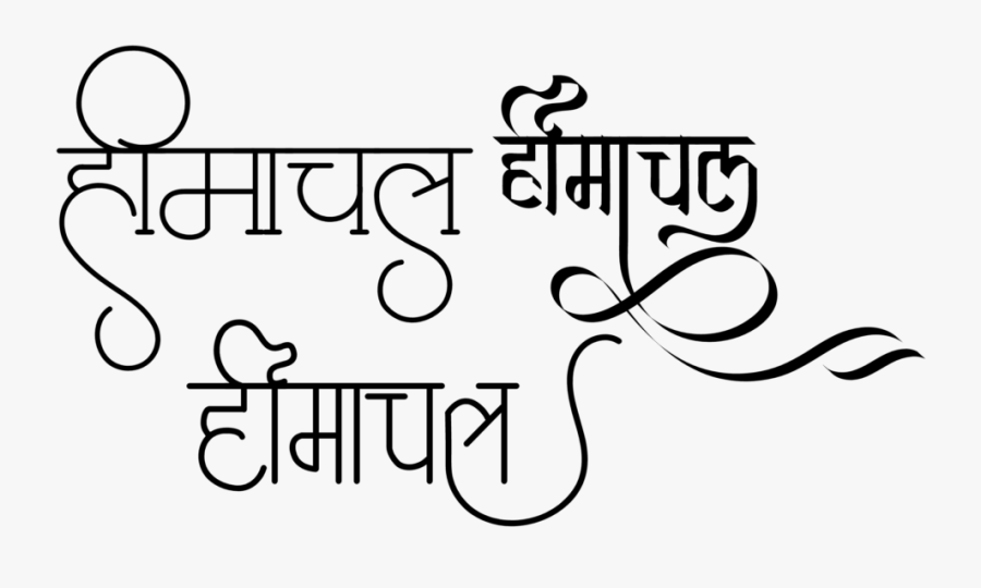 Himachal Logo In New Hindi Font - Calligraphy, Transparent Clipart