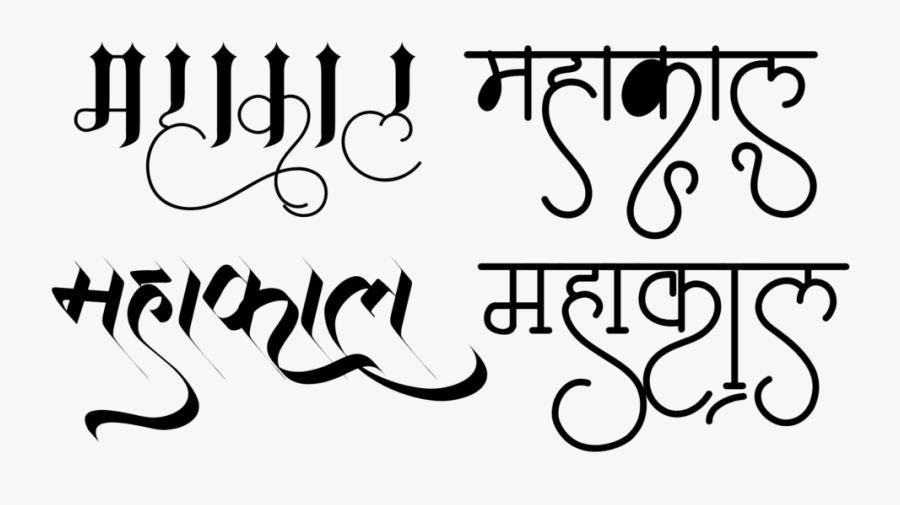 Name Wallpaper In New - Mahakal Hindi Text Png, Transparent Clipart