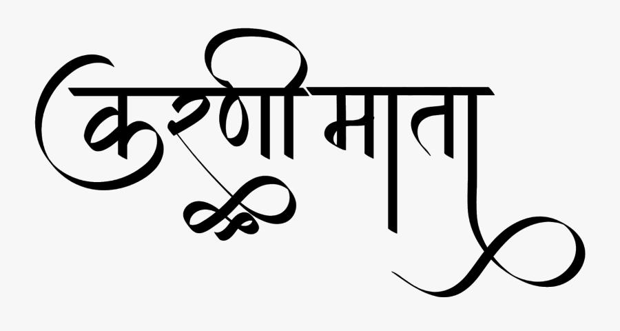 Karani Mata Logo - Karni Mata, Transparent Clipart
