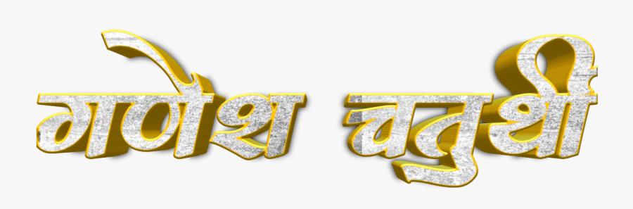 Ganesh Chaturthi Text In Marathi Png Download - Ganesh Chaturthi Png Text, Transparent Clipart