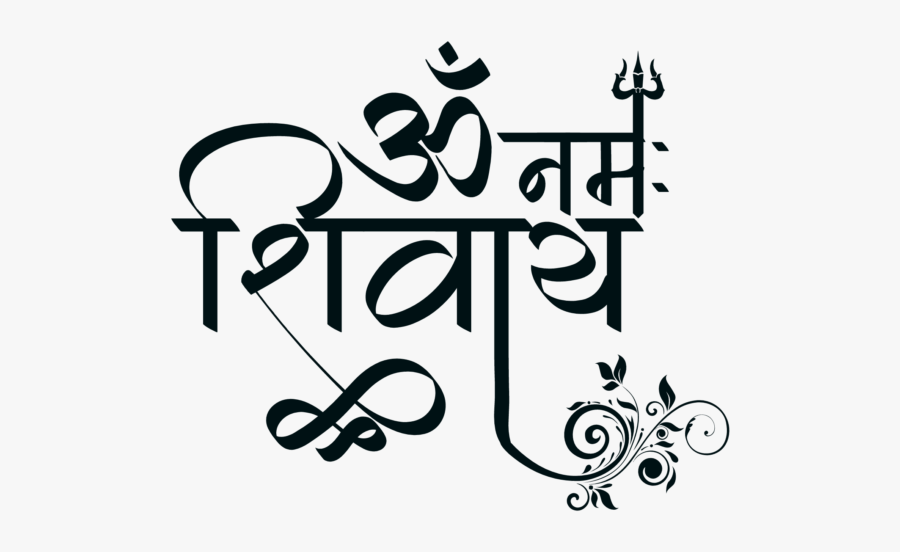 Hindi Calligraphy Fonts Free Download, Transparent Clipart