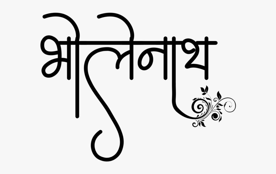 Bholenath New Image Hd, Transparent Clipart