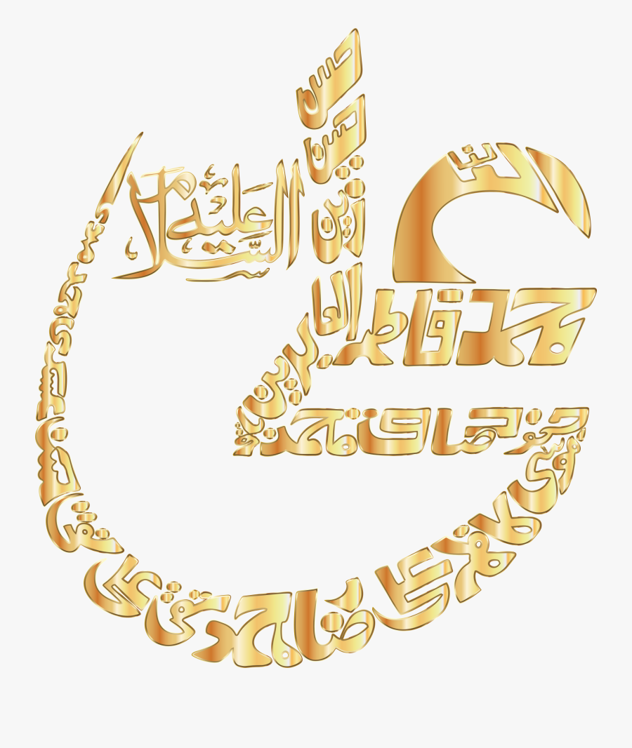 Gold Vintage Arabic Calligraphy 2 No Background Clip - Islamic Calligraphy No Background, Transparent Clipart