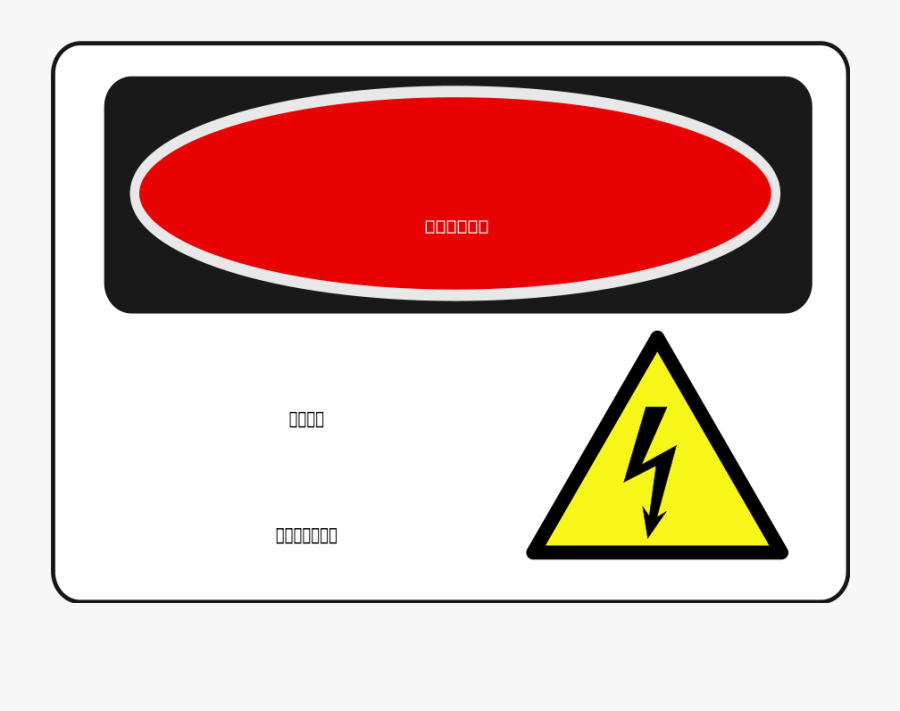 Danger Sign Clip Art - Safety Tips In Electrical Appliances, Transparent Clipart