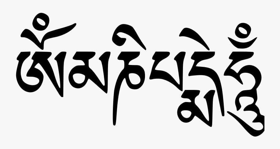 Om Mani Padme Hum - Om Mani Padme Hum Tibetisch, Transparent Clipart
