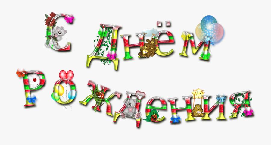 С Днем Рождения - Feliz Cumpleaños En Ruso Imagenes, Transparent Clipart