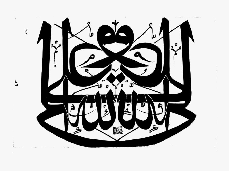 Calligraphy, Historic, Allah, Muslim, Islam, Arabic - Seni Khat Islam Cina, Transparent Clipart