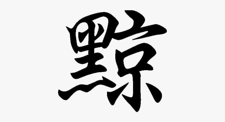 Kanji Tattoos Clipart Boy - Transparent Face Tattoo Png, Transparent Clipart