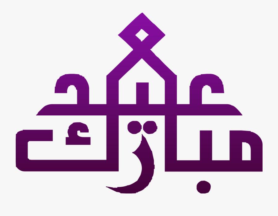 Eid Mubarak Png Images Trsansparent - Arabic Eid Ul Adha Mubarak, Transparent Clipart