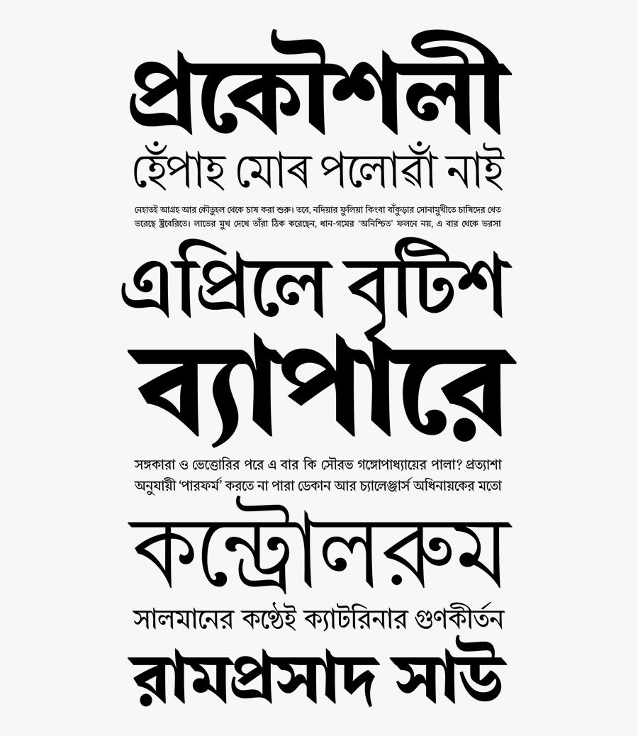 Clip Art Jyotish Sonowal Bengali - Akhand Bengali Font Free Download, Transparent Clipart