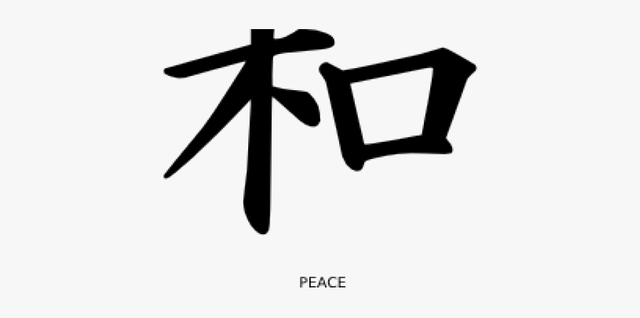 Tranquility Clipart Japanese Character - Do You Write Peace In Japanese, Transparent Clipart