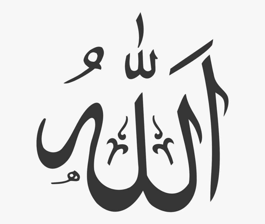 Photo Vector Clipart Psd Transparent Background - Word Allah In Arabic, Transparent Clipart