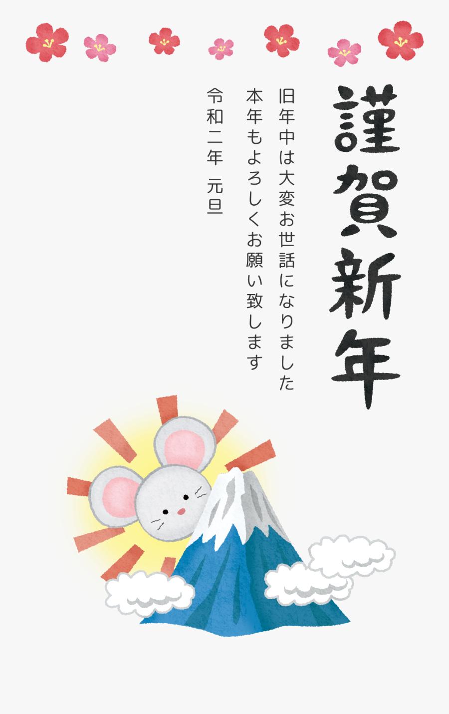 Kingashinnen Card Free Template - あけまして おめでとう ござい ます 2019, Transparent Clipart