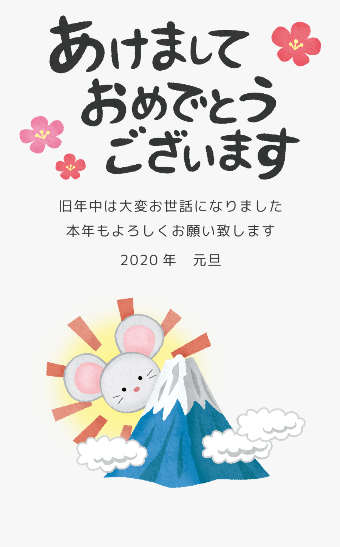 "New Year""s Card Free Template - あけまして おめでとう ござい ます 2019, Transparent Clipart"