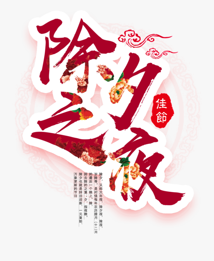 Transparent New Years Png - Chinese New Year's Eve, Transparent Clipart