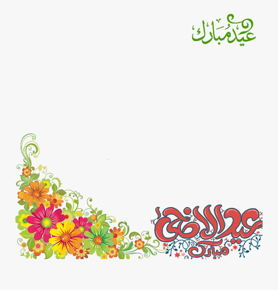 Transparent Eid Ul Adha Png - Flower Corner Design Png, Transparent Clipart