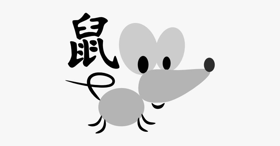 Chinese Horoscope Animal Rat 555px - Chinese Zodiac Rat Tattoo, Transparent Clipart