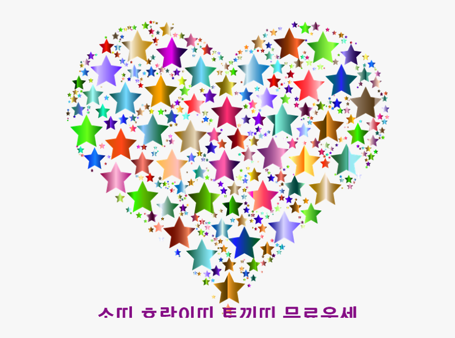 Clip Black And White Library Stars Things To Enjoy - Colorful Heart And Star, Transparent Clipart