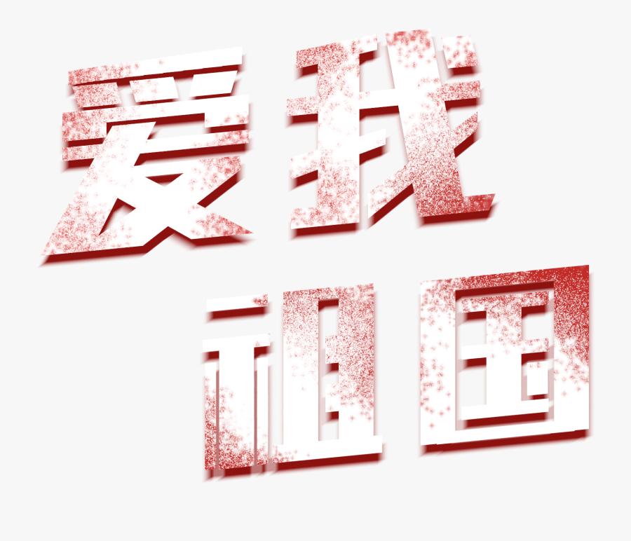 Transparent Word Clipart - Parallel, Transparent Clipart