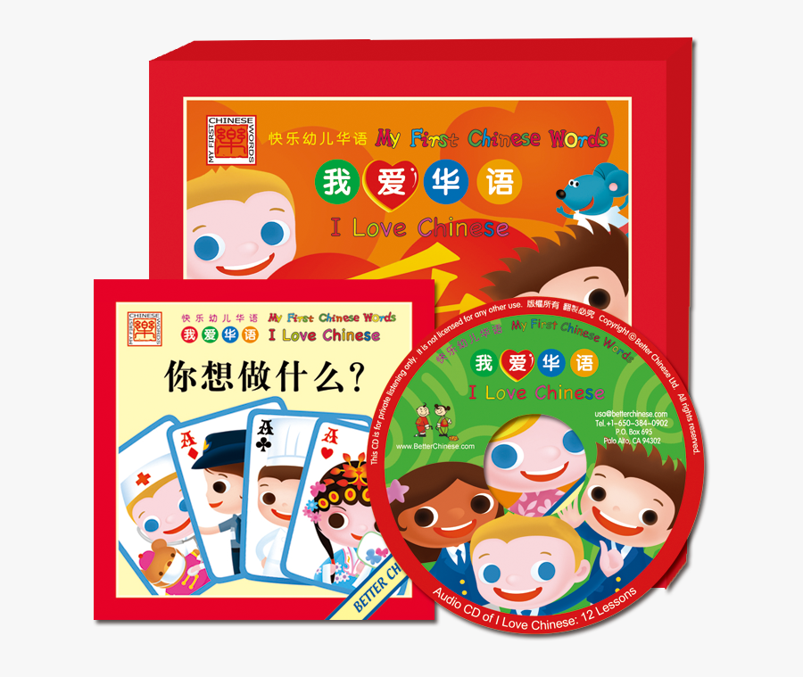 I Love Chinese Textbook 我爱华语课本 - Cartoon, Transparent Clipart