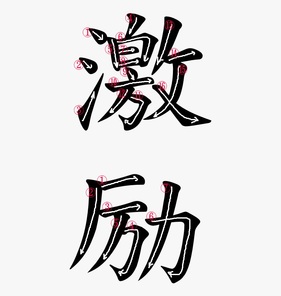 Kanji Writing Stroke Order For 激励 - Japanese Kanji For Wrath, Transparent Clipart