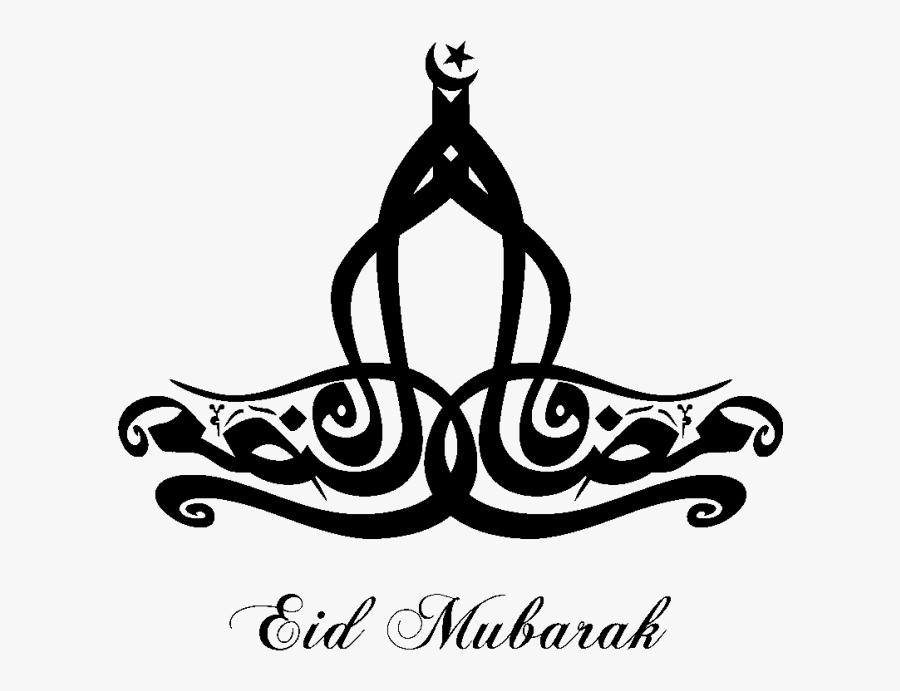 Eid Mubarak, Happy Eid, And Eid 2016 Image - Arabic Eid Ul Fitr Eid Mubarak, Transparent Clipart