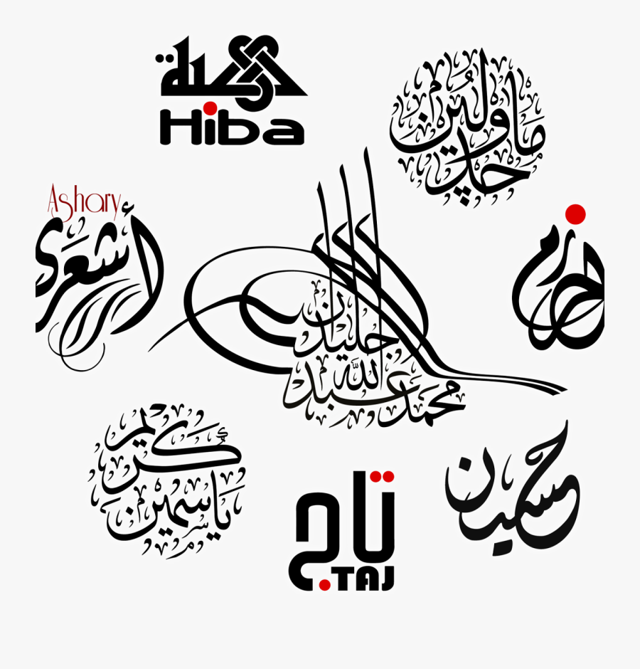 Clip Art Languages Arabic French Comorian Clipart - Arabic Calligraphy Generator, Transparent Clipart