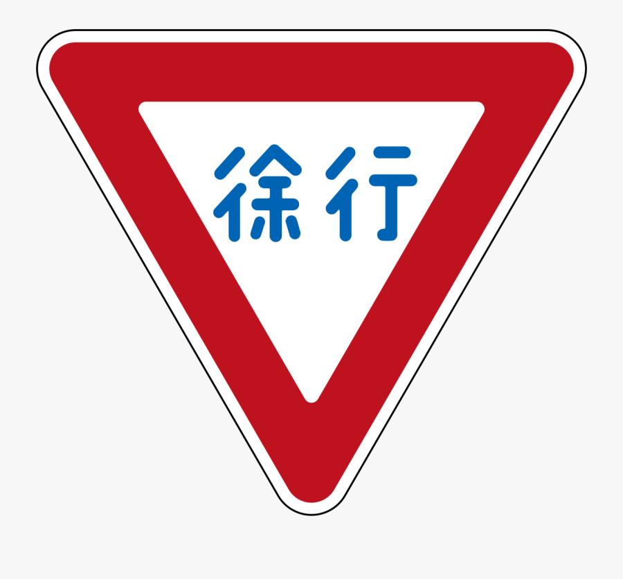 Japan Road Sign - 標識, Transparent Clipart