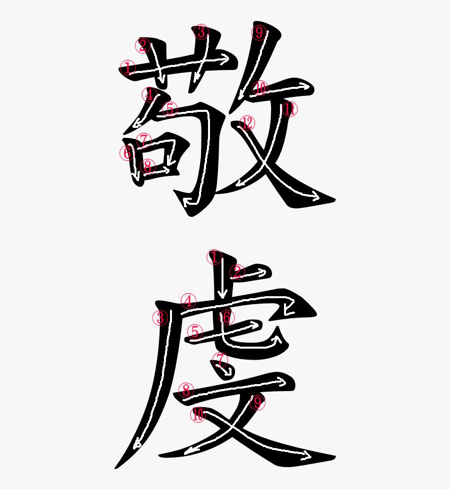 Kanji Stroke Order For 敬虔 - Sonkei Kanji Png, Transparent Clipart