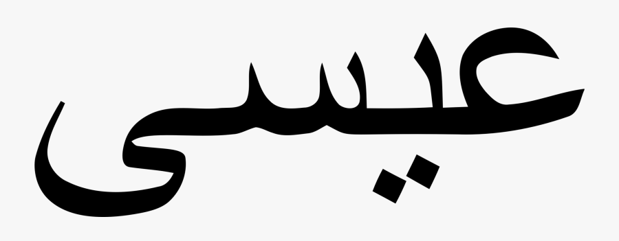 Silhouette,monochrome Photography,text - Arabic Language Clipart, Transparent Clipart