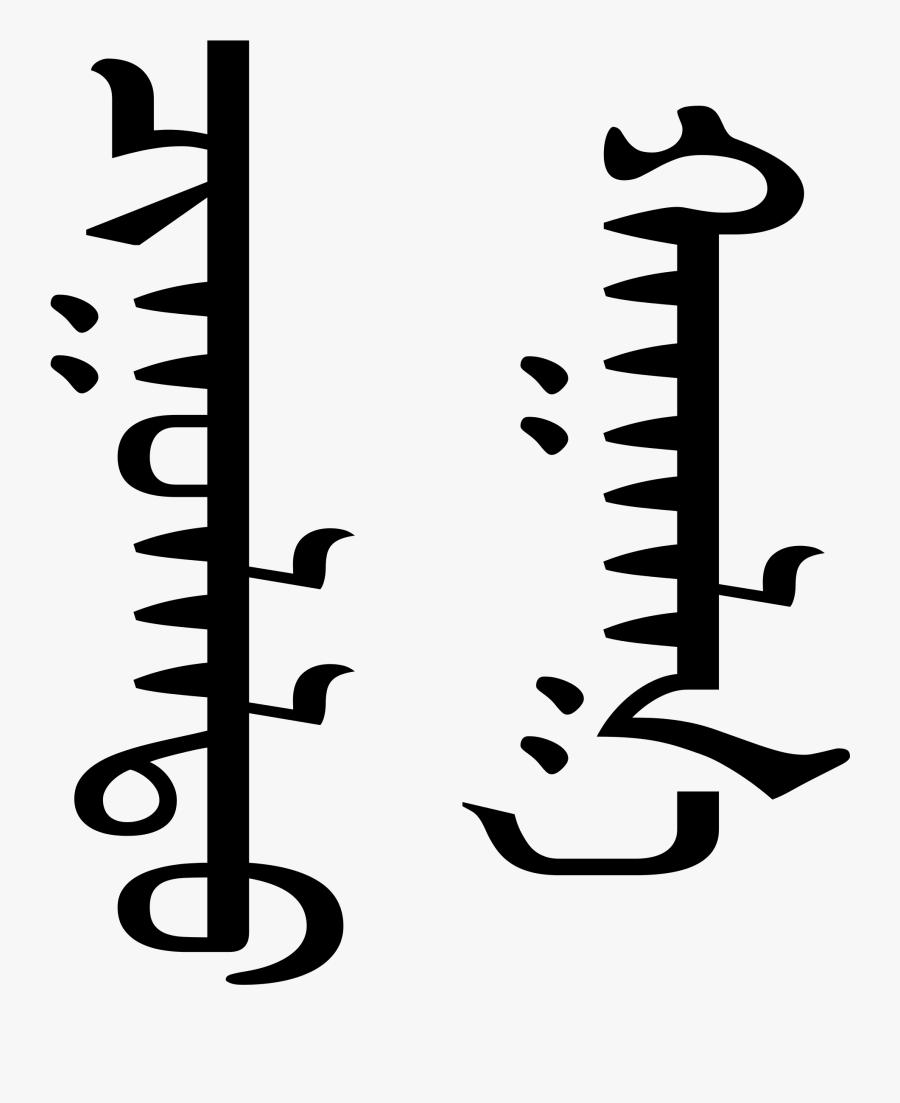 Mongolian Script Arab Clipart , Png Download - Genghis Khan In Mongolian Script, Transparent Clipart