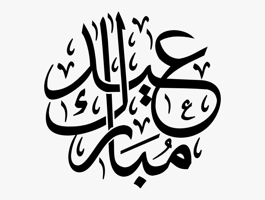 Arabic Eid Mubarak Vector Png, Transparent Clipart