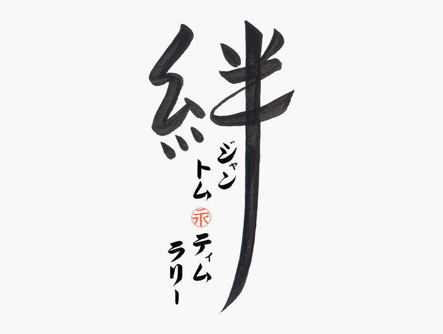Japanese Tattoo Png Vector, Clipart, Psd - Japanese Family Tattoo Designs, Transparent Clipart