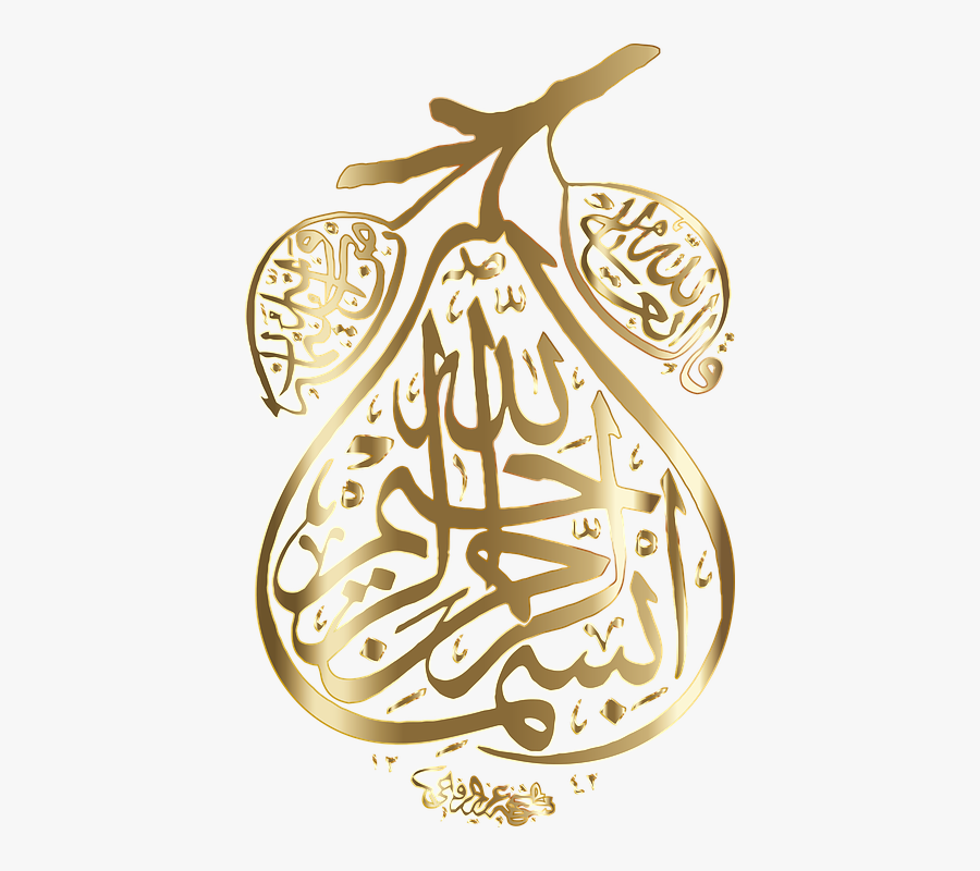 Islamic Calligraphy Arabic Png, Transparent Clipart