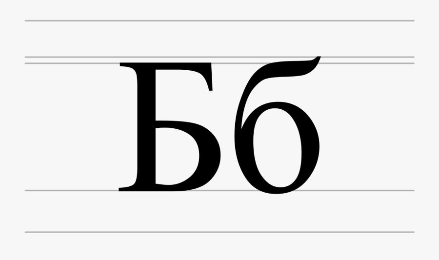Cyrillic Letter B, Transparent Clipart