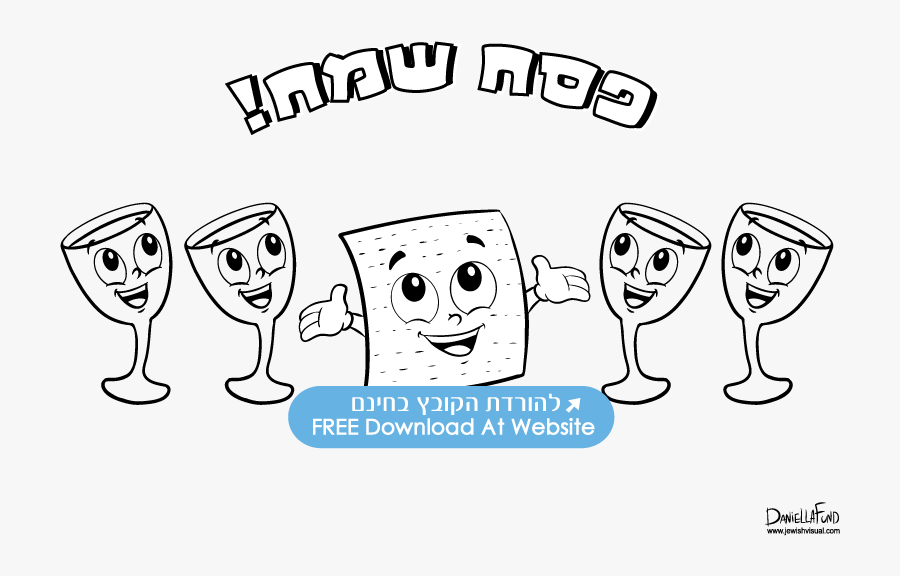 דפי צביעה לפסח Happy Passover Coloring Pages Free Transparent Clipart Clipartkey