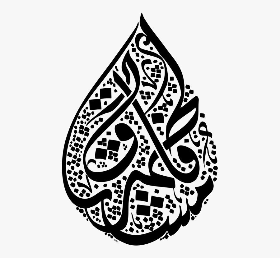Visual - Arabic Calligraphy Love Symbol, Transparent Clipart