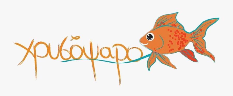 Gold Fish Clipart School Snack - Cartoon, Transparent Clipart